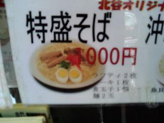 ちゅたん食堂120409