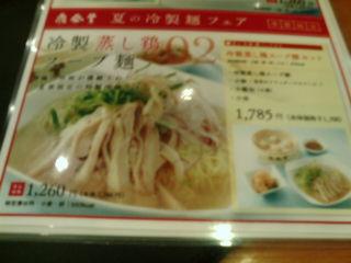 冷製蒸し鶏スープ膳1260