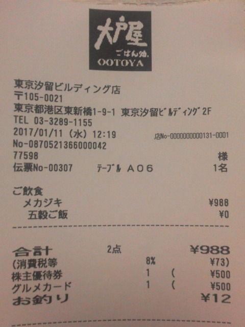 大戸屋1701111