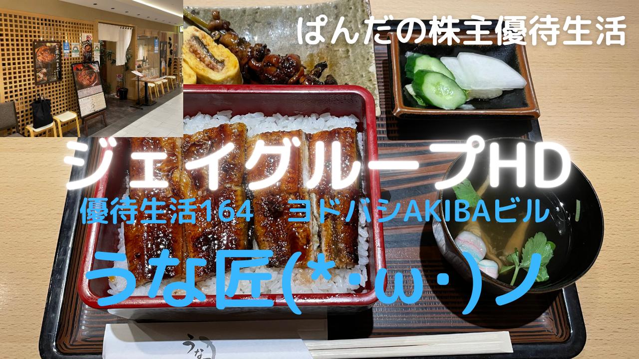 優待生活164