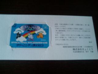 きょくとう130624