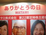 watami1