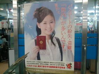 パスポート100727