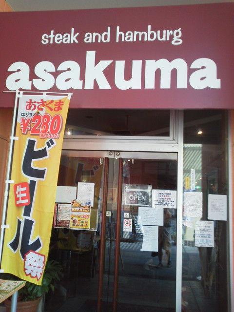 asakuma1508161