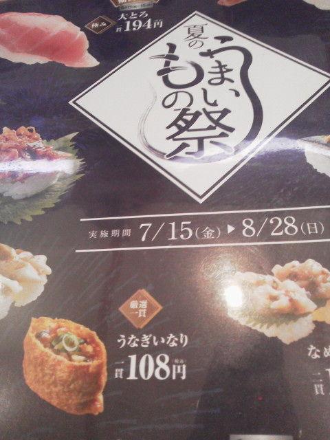 かっぱ寿司1608219