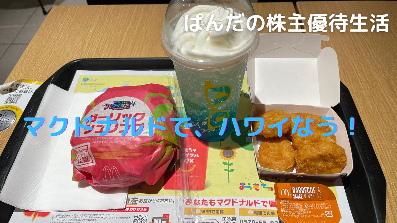 優待生活348