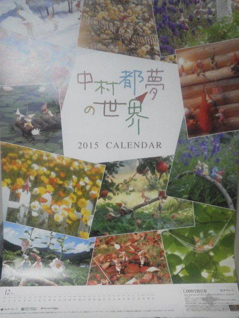 カレンダー14121