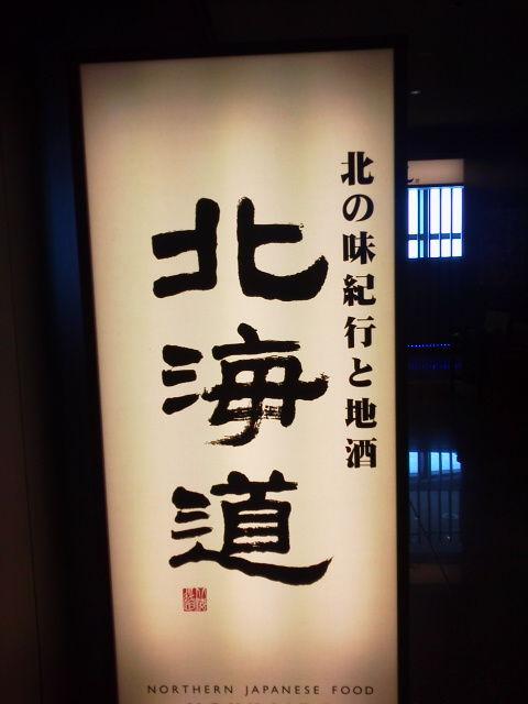 北海道1508031