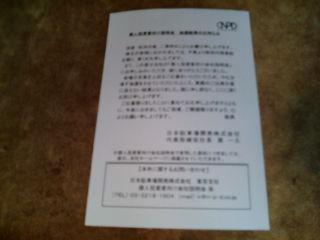 日本駐車場開発121028