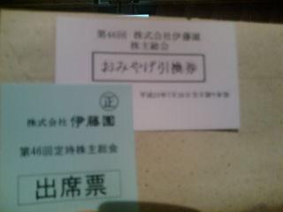 伊藤園107262