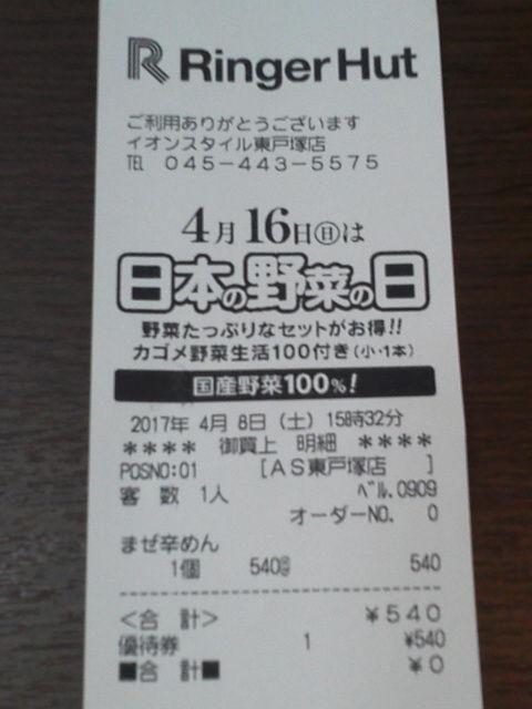 リンガー1704084