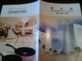 京セラ1212221