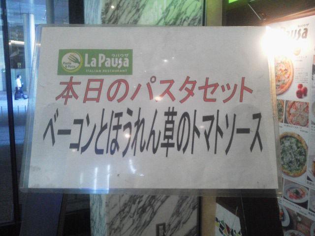 ラパウザ1507152