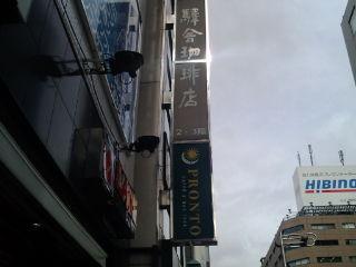 駅舎珈琲店1110201