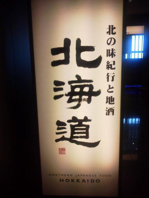 北海道1609201