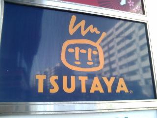 ツタヤ100321