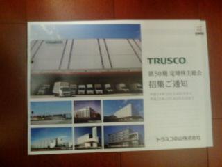 トラスコ1305211