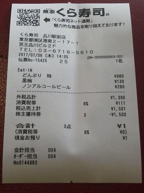 くら寿司1707068