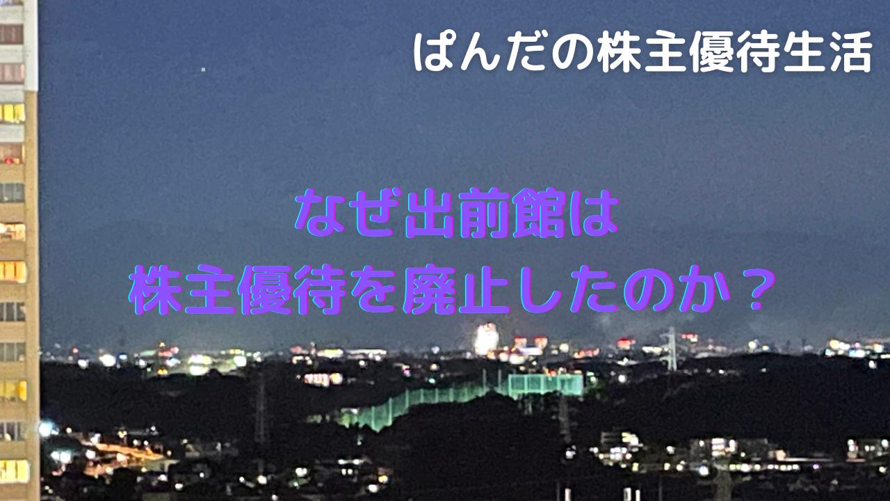 優待生活349