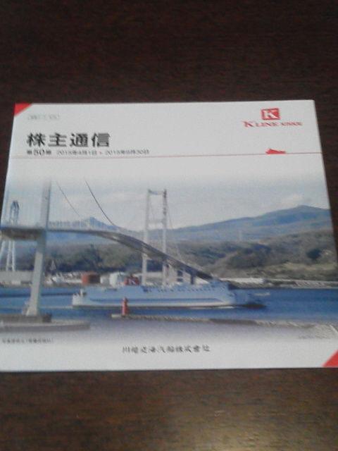 川崎近海汽船1511222