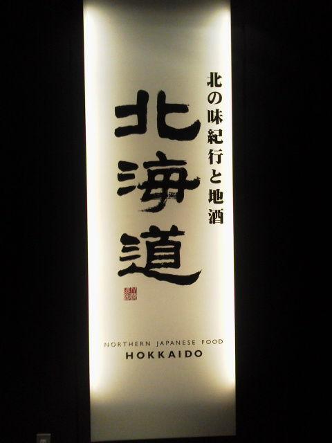 hokkaidou1502141