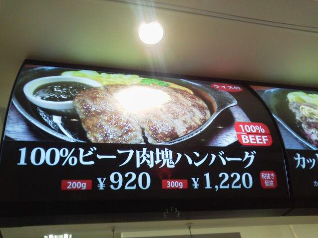 武蔵ハンバーグ1608282