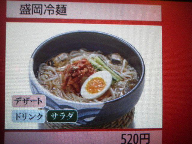 盛岡冷麺1507251