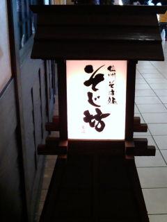 soji1402221