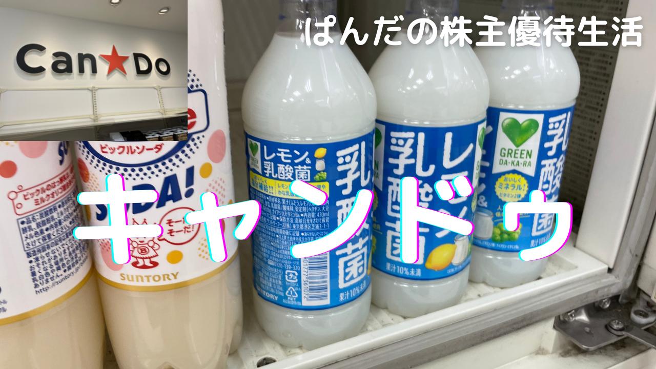優待生活220