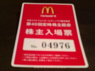 マクド1103294