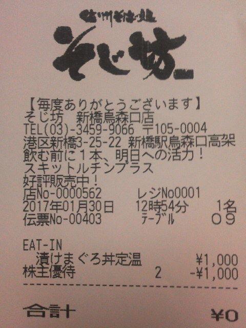 そじ坊17013010