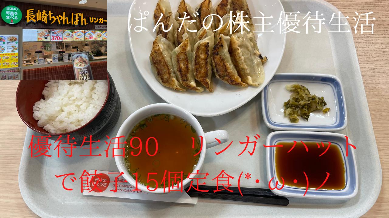 優待生活90