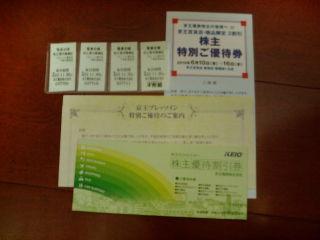 京王電鉄1005
