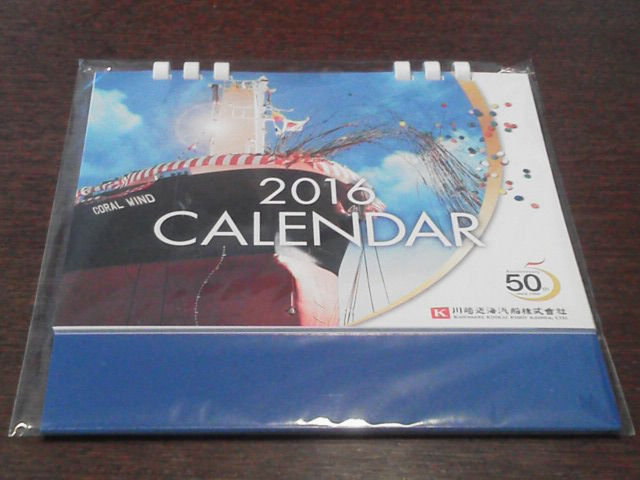 川崎近海汽船1511221
