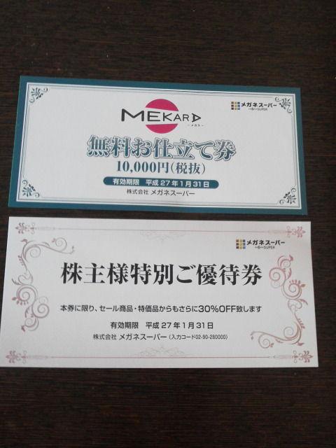 meganesuper1407263