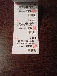 kasumi1405272