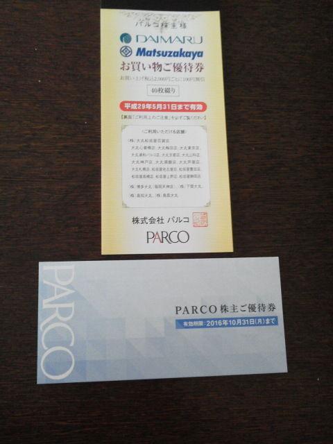 パルコ1605081