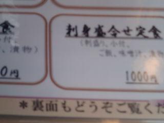 地魚屋1204251