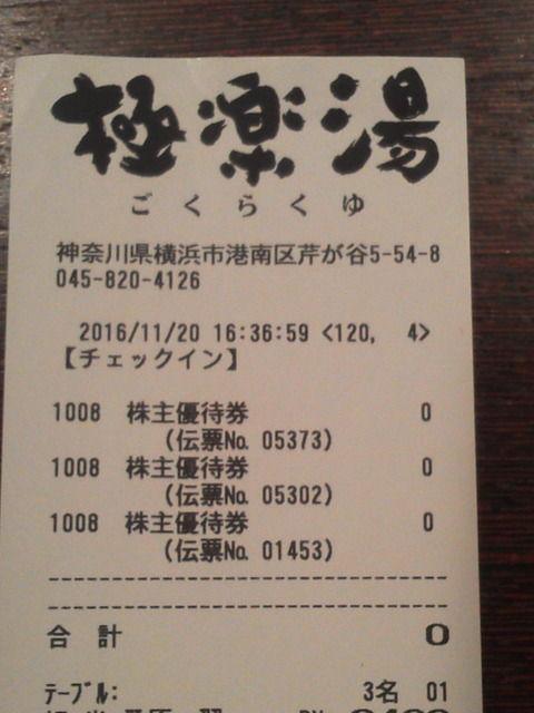 極楽湯1611206