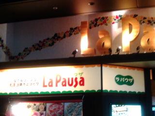 ラパウザ1310241