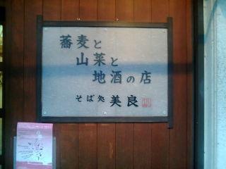 miyosi110422