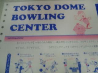東京ドームボウル111021