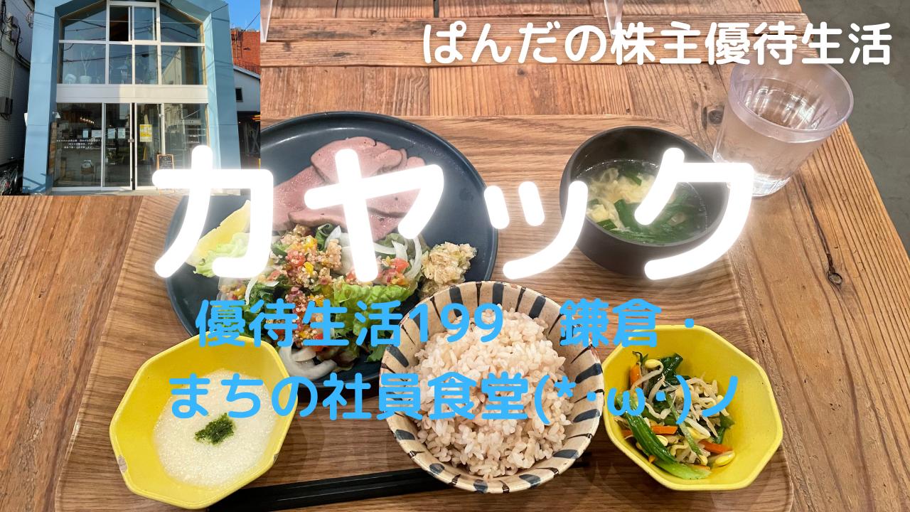 優待生活199