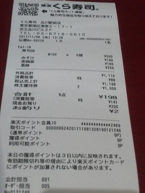 くら寿司17110911