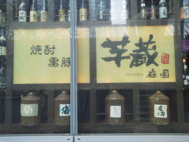 芋蔵1603161