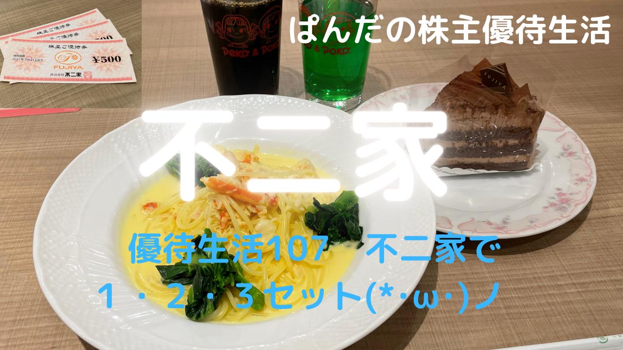 優待生活107