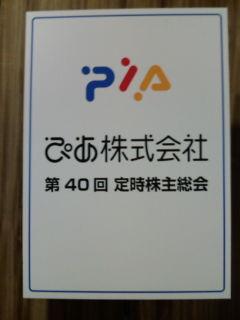 ぴあ1306222