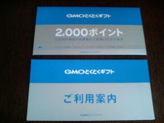 gmo1203258