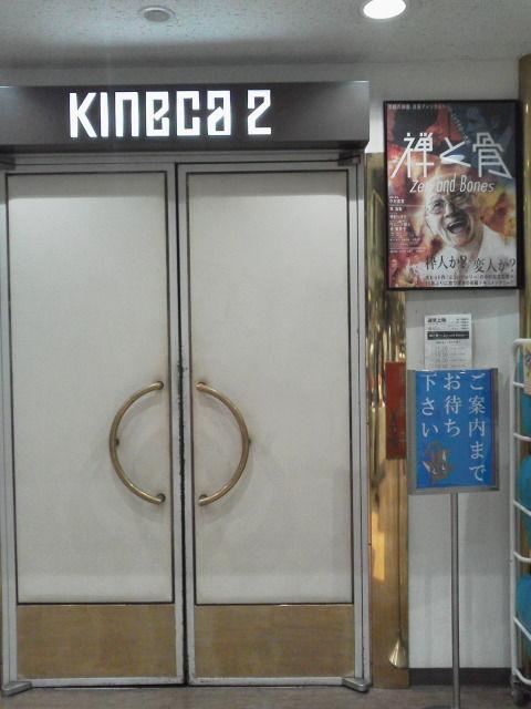 キネカ1709101