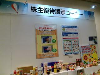 irフォーラム2012東京1208252